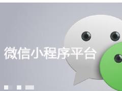 金华义乌东阳微信小程序开发商选哪家?