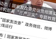 国家发改委推行电子政务,微信微博上线运行